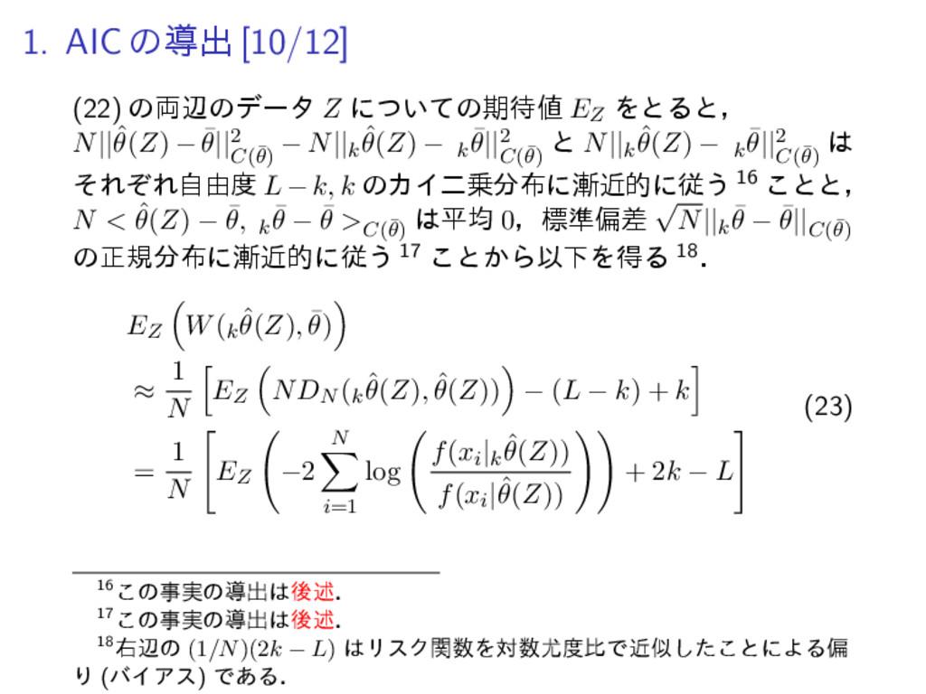 1. AIC ͷಋग़ [10/12] (22) ͷ྆ลͷσʔλ Z ʹ͍ͭͯͷظ EZ Λ...