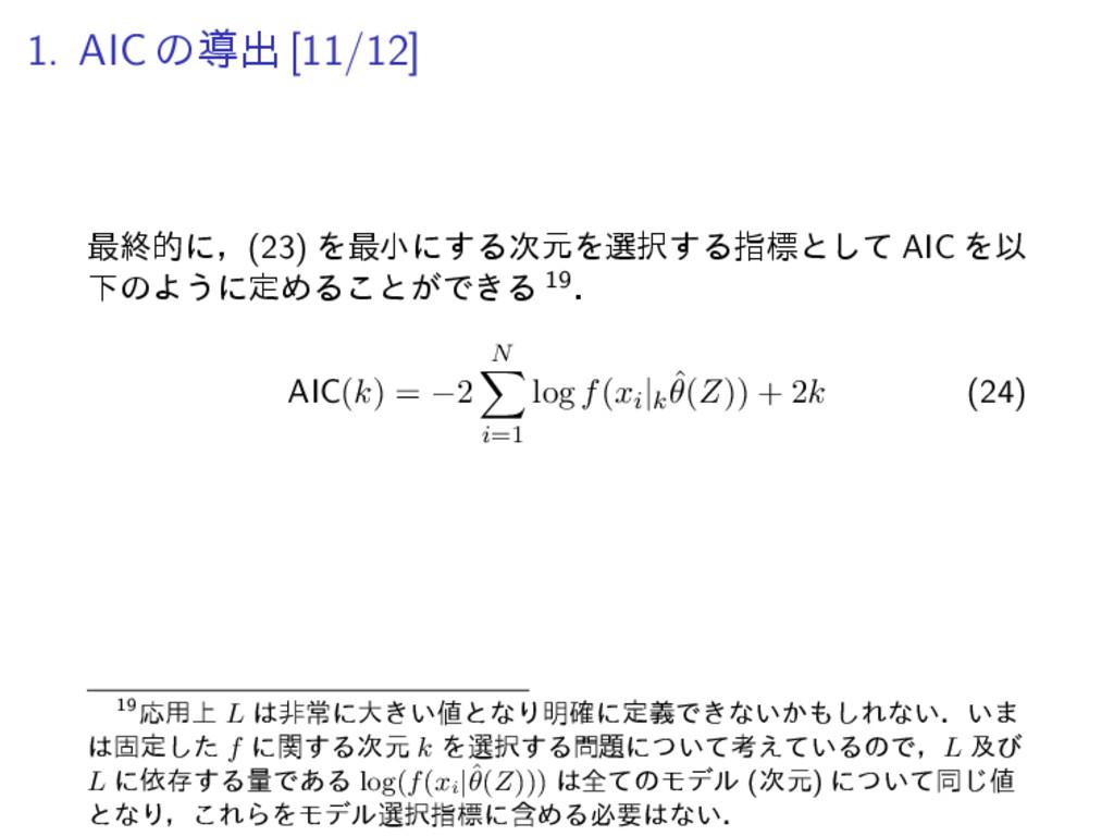 1. AIC ͷಋग़ [11/12] ࠷ऴతʹɼ(23) Λ࠷খʹ͢ΔݩΛબ͢Δࢦඪͱͯ͠...