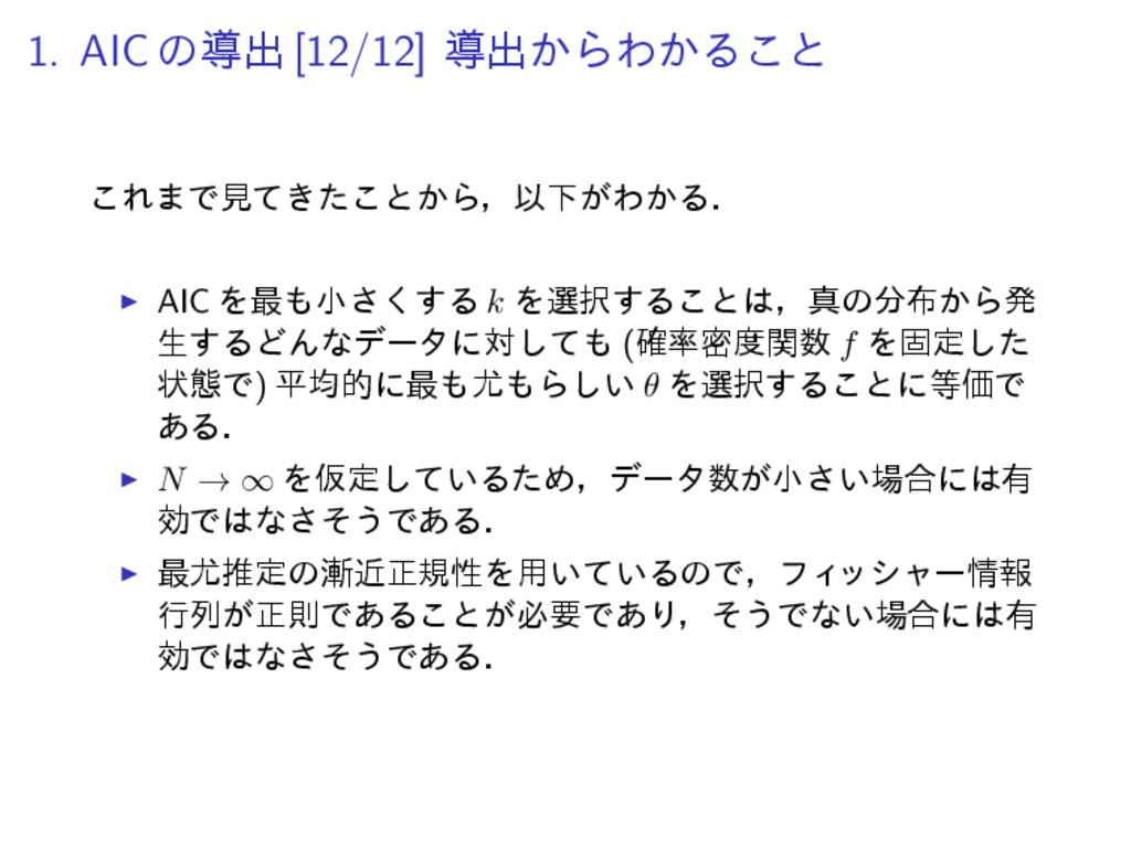 1. AIC ͷಋग़ [12/12] ಋग़͔ΒΘ͔Δ͜ͱ ͜Ε·Ͱݟ͖ͯͨ͜ͱ͔ΒɼҎԼ͕Θ͔...