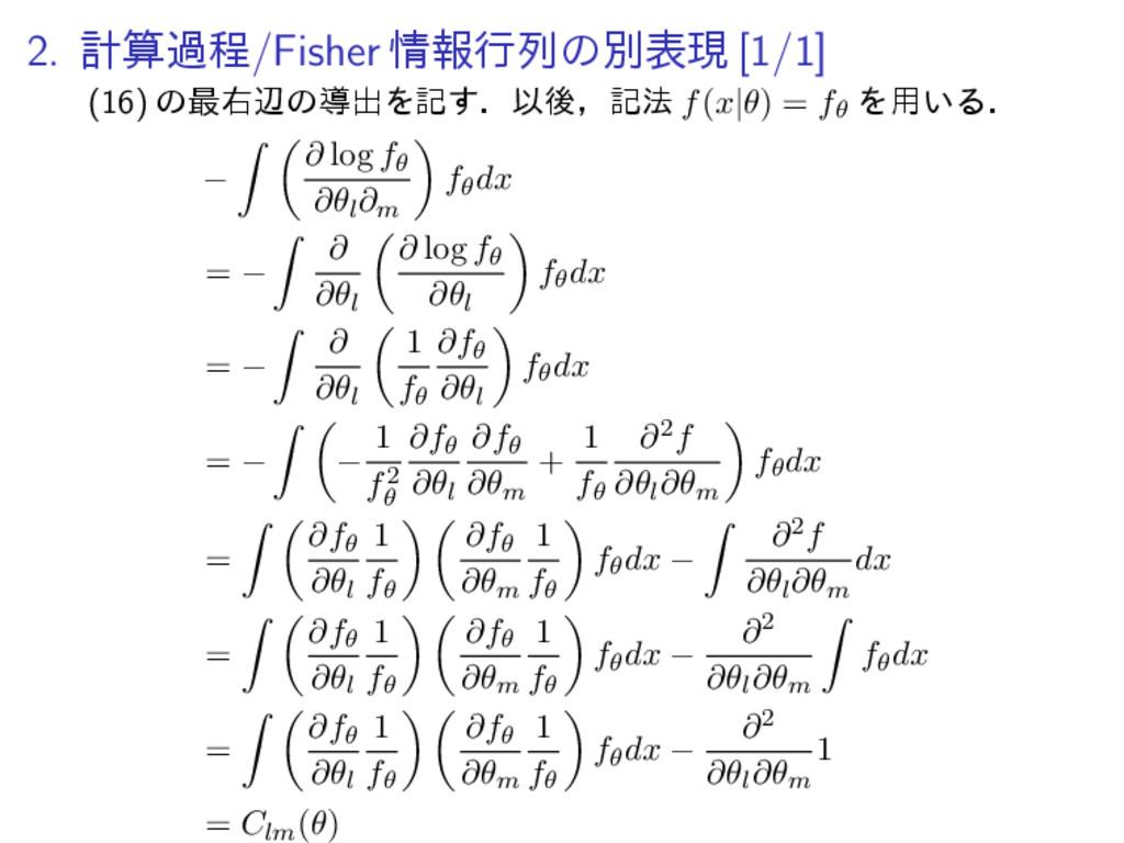 2. ܭաఔ/Fisher ใߦྻͷผදݱ [1/1] (16) ͷ࠷ӈลͷಋग़Λه͢ɽҎ...
