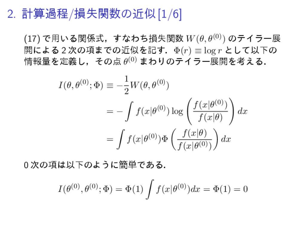 2. ܭաఔ/ଛࣦؔͷۙ [1/6] (17) Ͱ༻͍Δؔࣜɼ͢ͳΘͪଛࣦؔ W(θ...