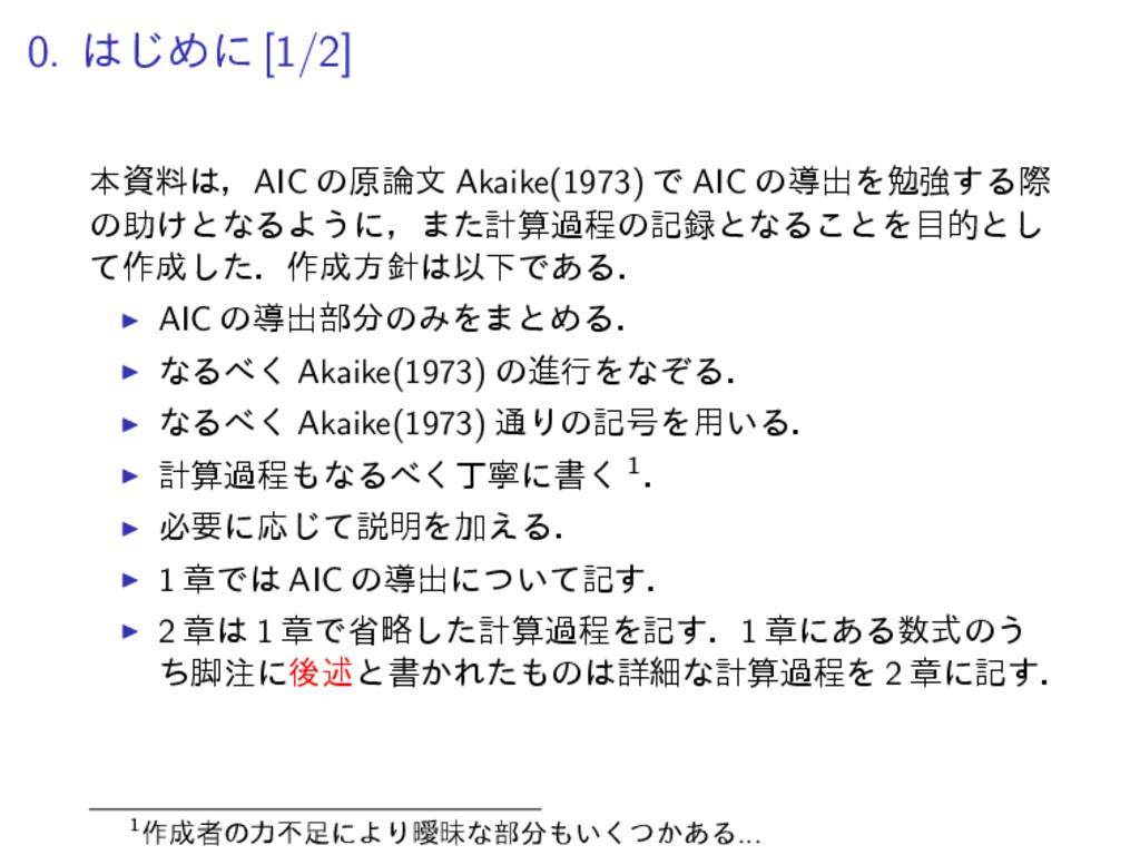 0. ͡Ίʹ [1/2] ຊྉɼAIC ͷݪจ Akaike(1973) Ͱ AIC ...