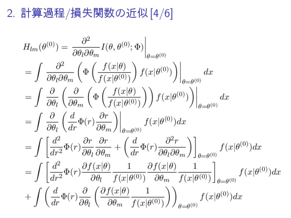2. ܭաఔ/ଛࣦؔͷۙ [4/6] Hlm(θ(0)) = ∂2 ∂θl∂θm I(θ...