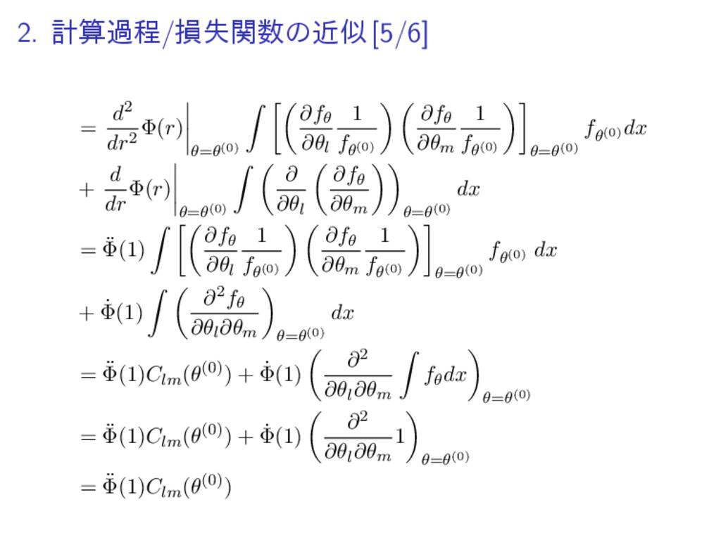 2. ܭաఔ/ଛࣦؔͷۙ [5/6] = d2 dr2 Φ(r) θ=θ(0) ∫ [(...