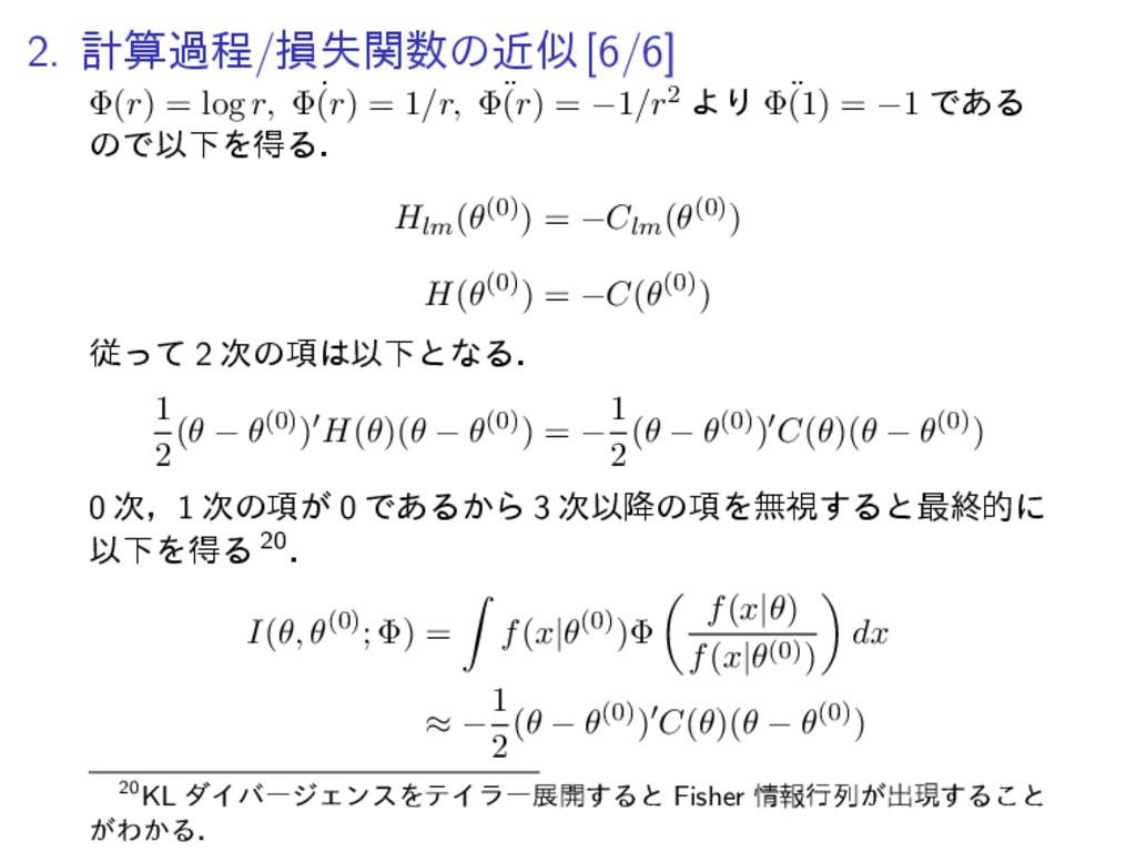 2. ܭաఔ/ଛࣦؔͷۙ [6/6] Φ(r) = log r, ˙ Φ(r) = 1/...