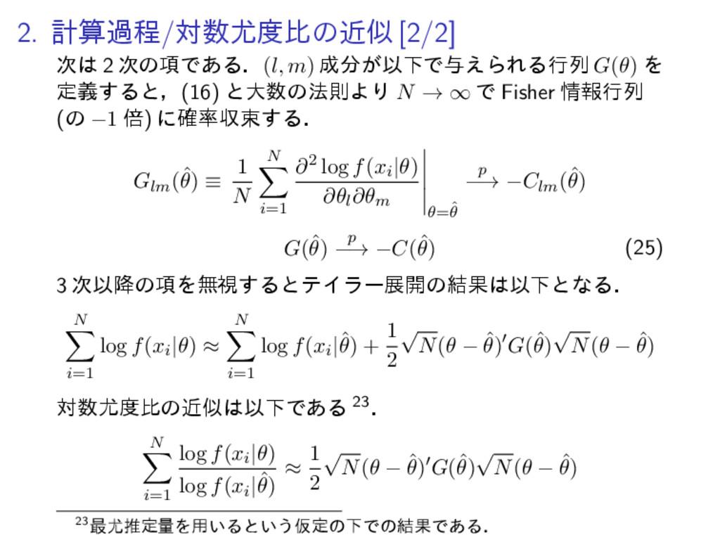 2. ܭաఔ/ରൺͷۙ [2/2]  2 ͷ߲Ͱ͋Δɽ(l, m) ͕ҎԼ...
