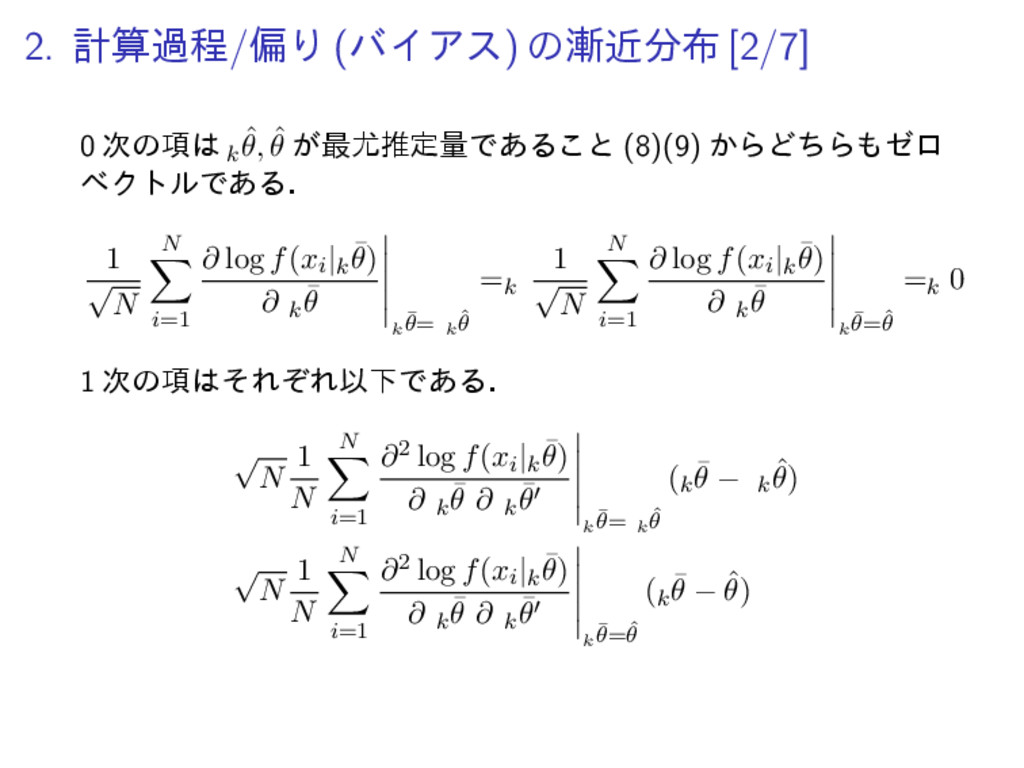 2. ܭաఔ/ภΓ (όΠΞε) ͷۙ [2/7] 0 ͷ߲ k ˆ θ, ˆ θ...