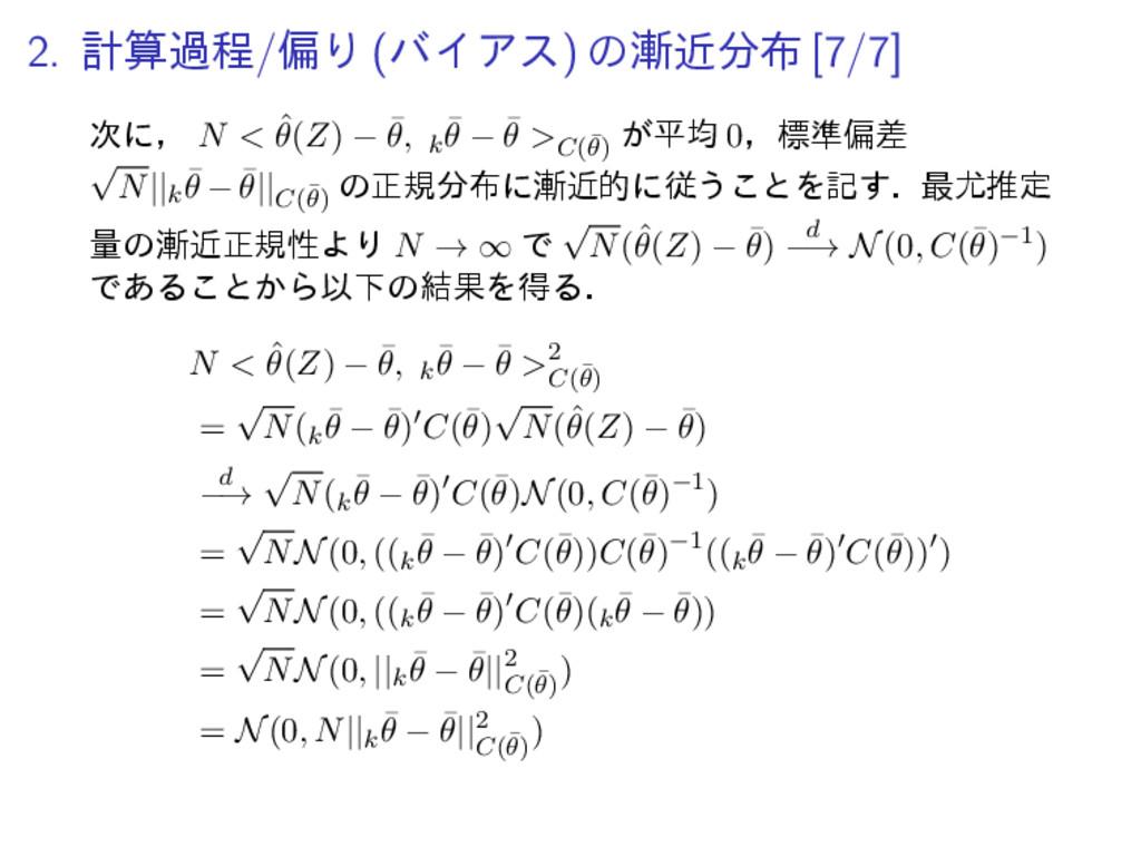 2. ܭաఔ/ภΓ (όΠΞε) ͷۙ [7/7] ʹɼ N < ˆ θ(Z) − ...