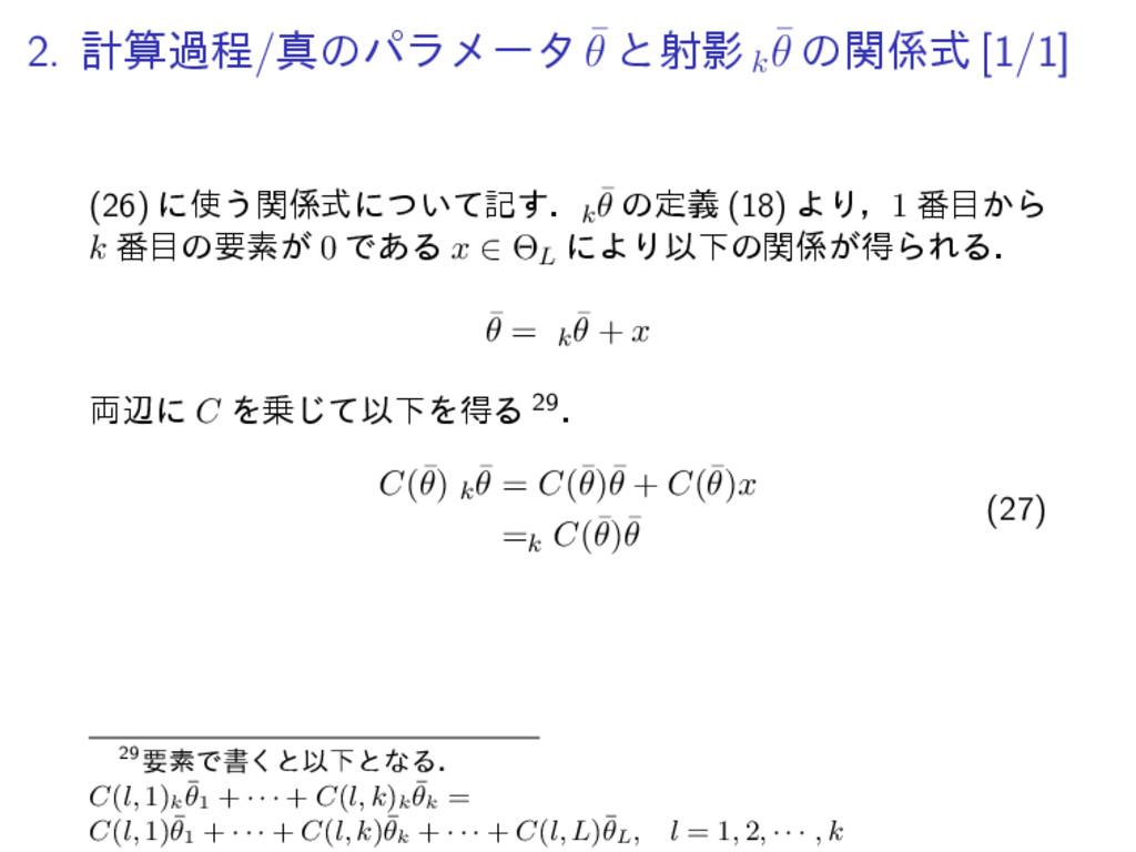 2. ܭաఔ/ਅͷύϥϝʔλ ¯ θ ͱࣹӨ k ¯ θ ͷؔࣜ [1/1] (26) ʹ...