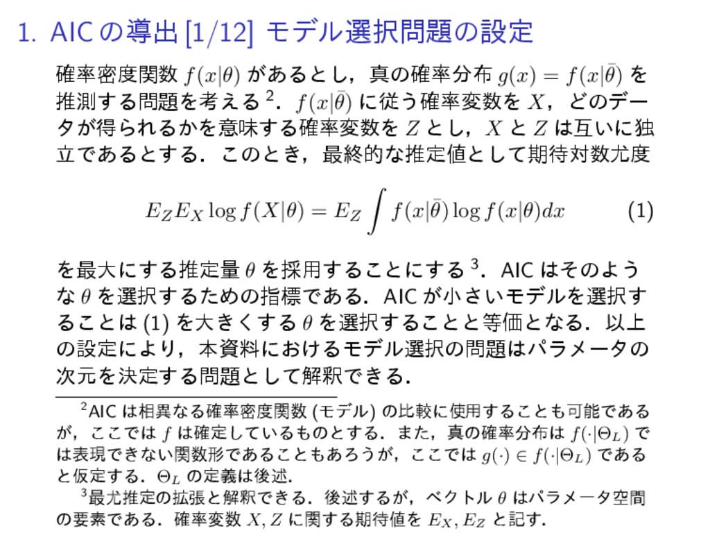 1. AIC ͷಋग़ [1/12] Ϟσϧબͷઃఆ ֬ີؔ f(x|θ) ͕͋Δͱ...