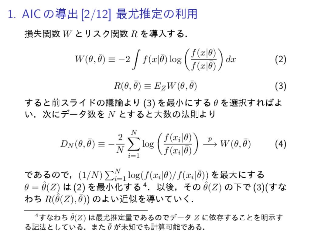 1. AIC ͷಋग़ [2/12] ࠷ਪఆͷར༻ ଛࣦؔ W ͱϦεΫؔ R Λಋೖ͢Δ...