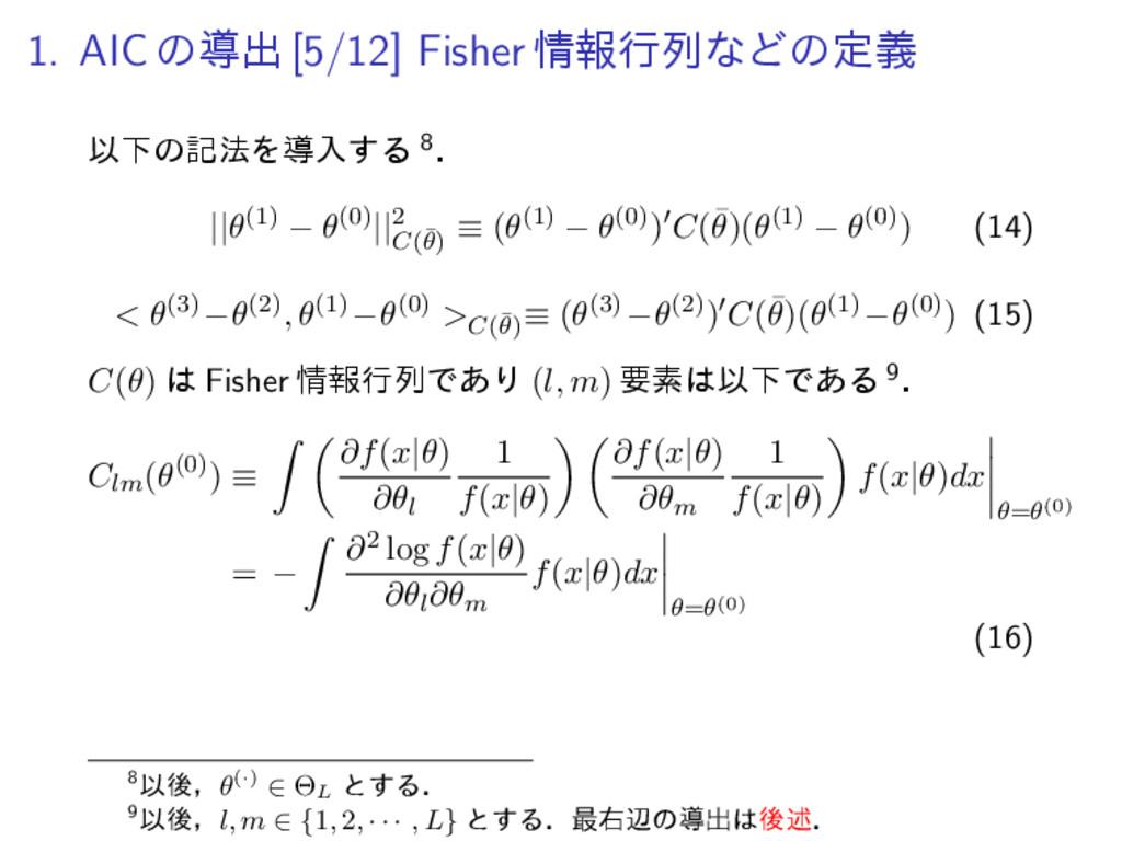1. AIC ͷಋग़ [5/12] Fisher ใߦྻͳͲͷఆٛ ҎԼͷه๏Λಋೖ͢Δ 8...