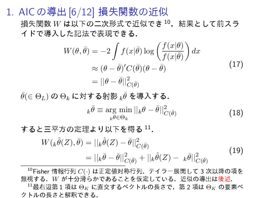 1. AIC ͷಋग़ [6/12] ଛࣦؔͷۙ ଛࣦؔ W ҎԼͷೋܗࣜͰۙͰ͖ ...