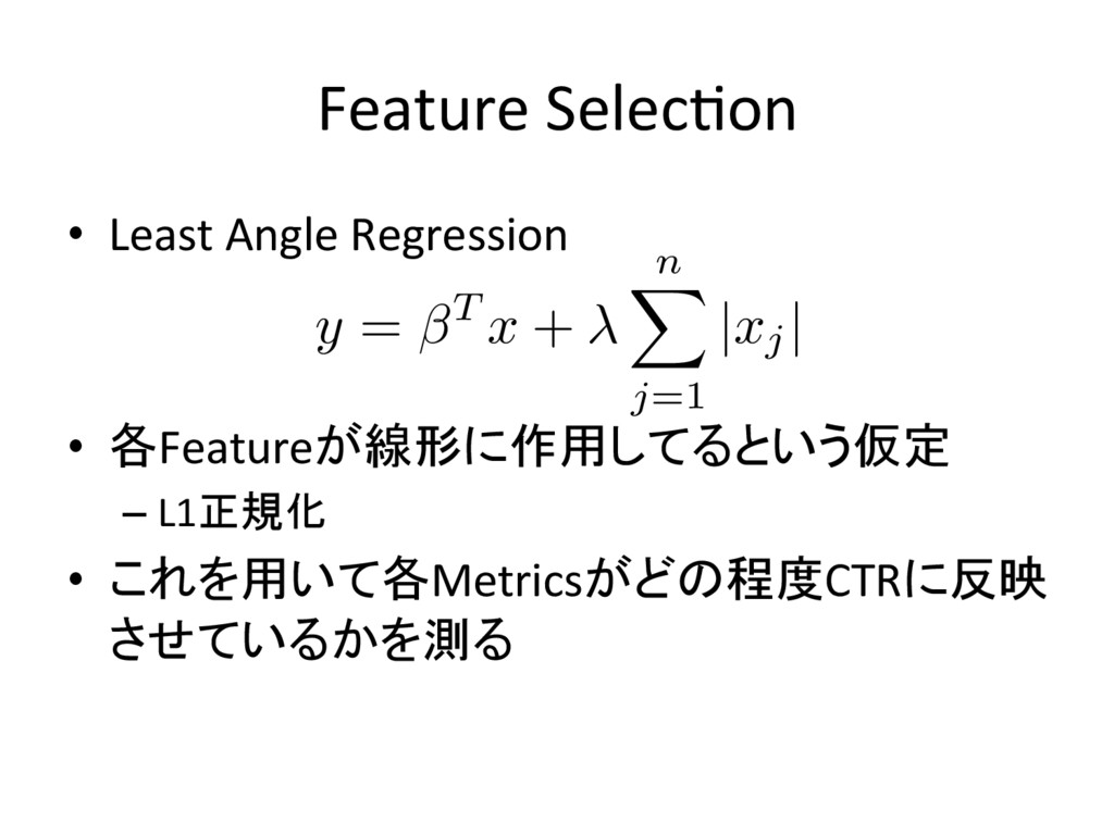 Feature Selec'on •  Least Angle Regression •  各...