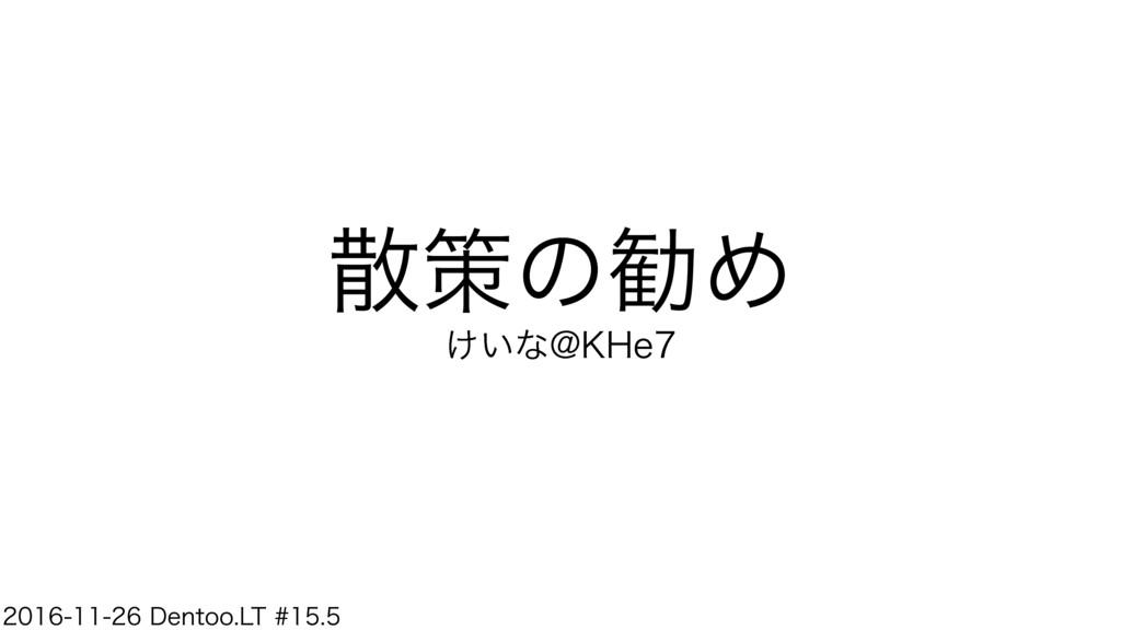 ࡦͷקΊ ͚͍ͳ!,)F %FOUPP-5