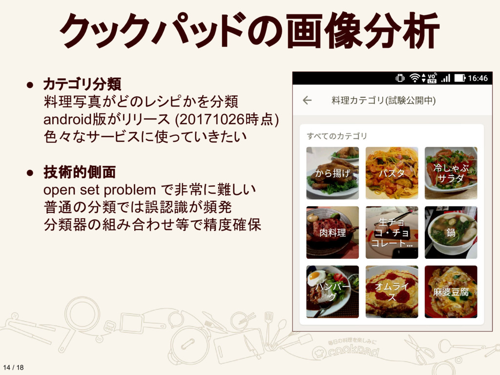 クックパッドの画像分析 ● カテゴリ分類 料理写真がどのレシピかを分類 android版がリリ...