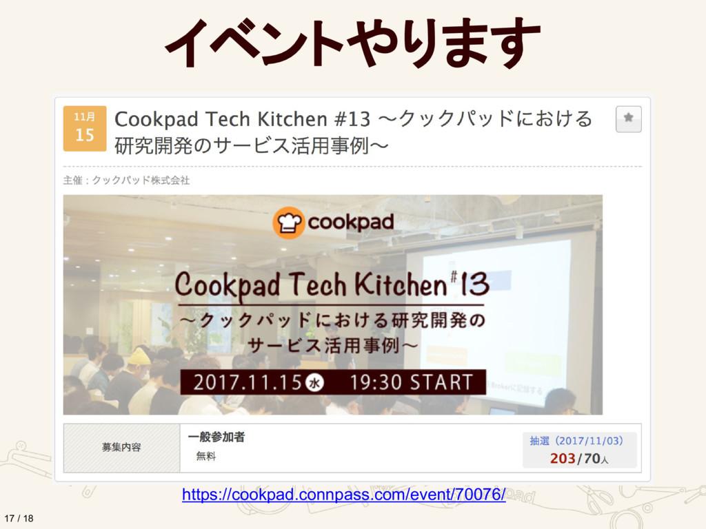 イベントやります 17 / 18 https://cookpad.connpass.com/e...