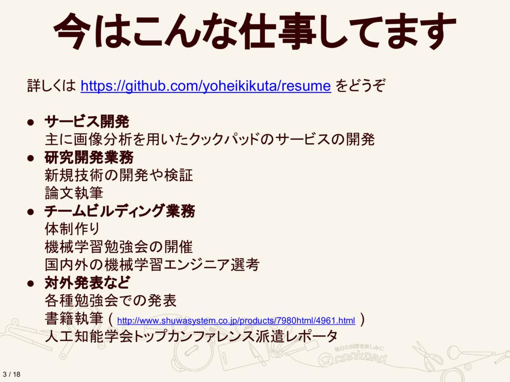 今はこんな仕事してます 詳しくは https://github.com/yoheikikuta...