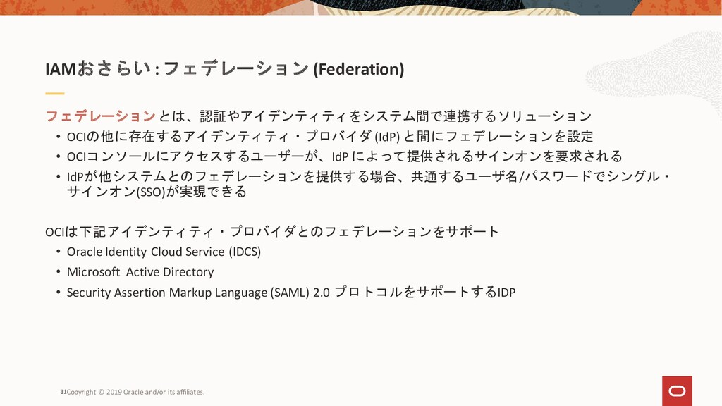 11 IAMおさらい :フェデレーション (Federation) フェデレーション とは、認...