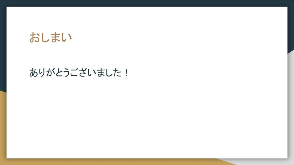 おしまい ありがとうございました!