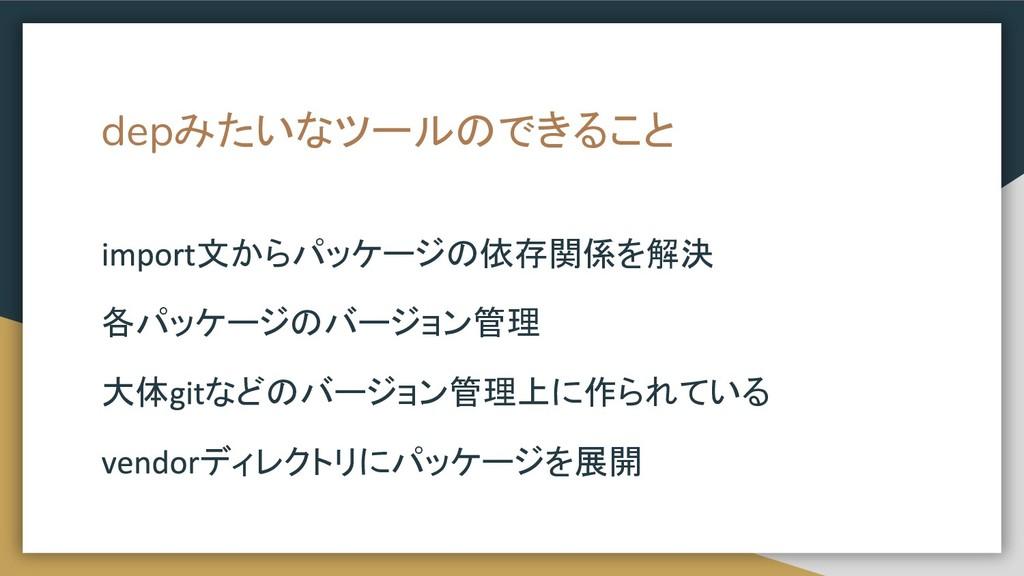 depみたいなツールのできること 文からパッケージの依存関係を解決 各パッケージのバージョン管...