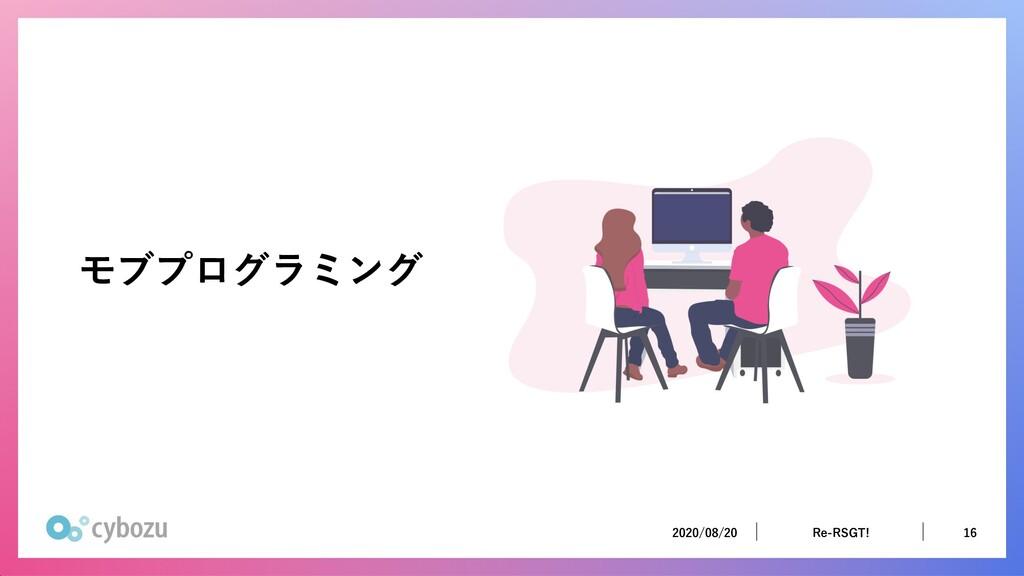 2020/08/20 16 Re-RSGT! 2020/08/20 16 Re-RSGT! モ...