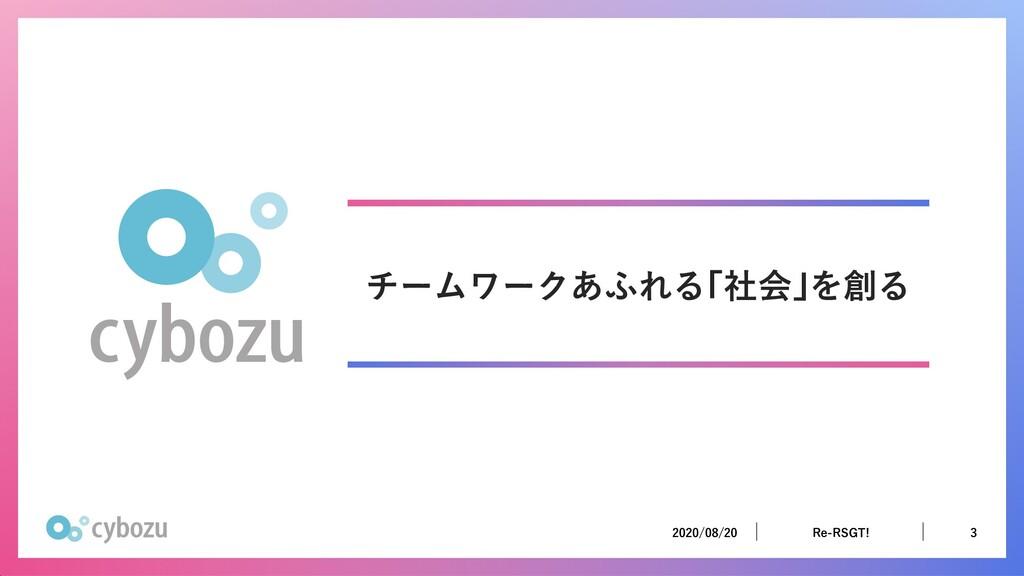2020/08/20 3 Re-RSGT! 2020/08/20 3 Re-RSGT! チーム...