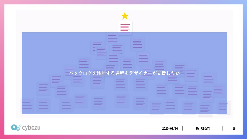 2020/08/20 26 Re-RSGT! 2020/08/20 26 Re-RSGT! バ...