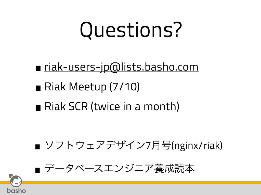 Questions? •riak-users-jp@lists.basho.com •Riak...