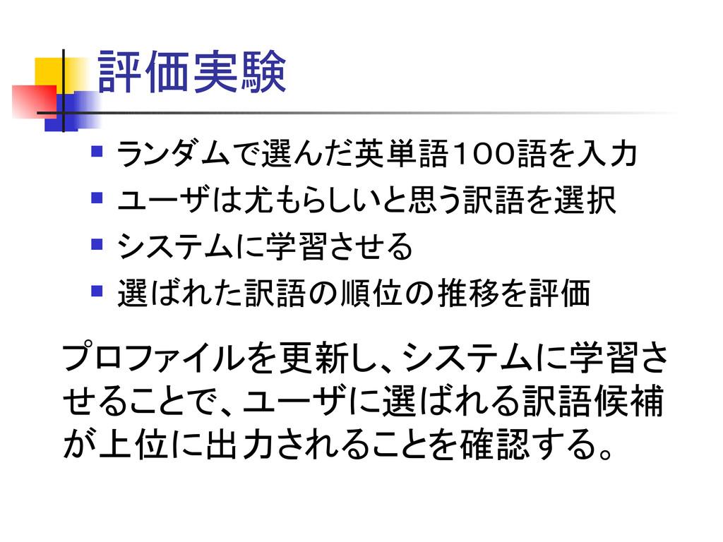 評価実験  ランダムで選んだ英単語100語を入力  ユーザは尤もらしいと思う訳語を選択 ...