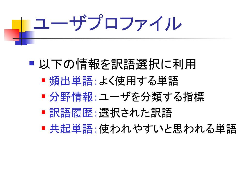 ユーザプロファイル  以下の情報を訳語選択に利用  頻出単語:よく使用する単語  分野情...