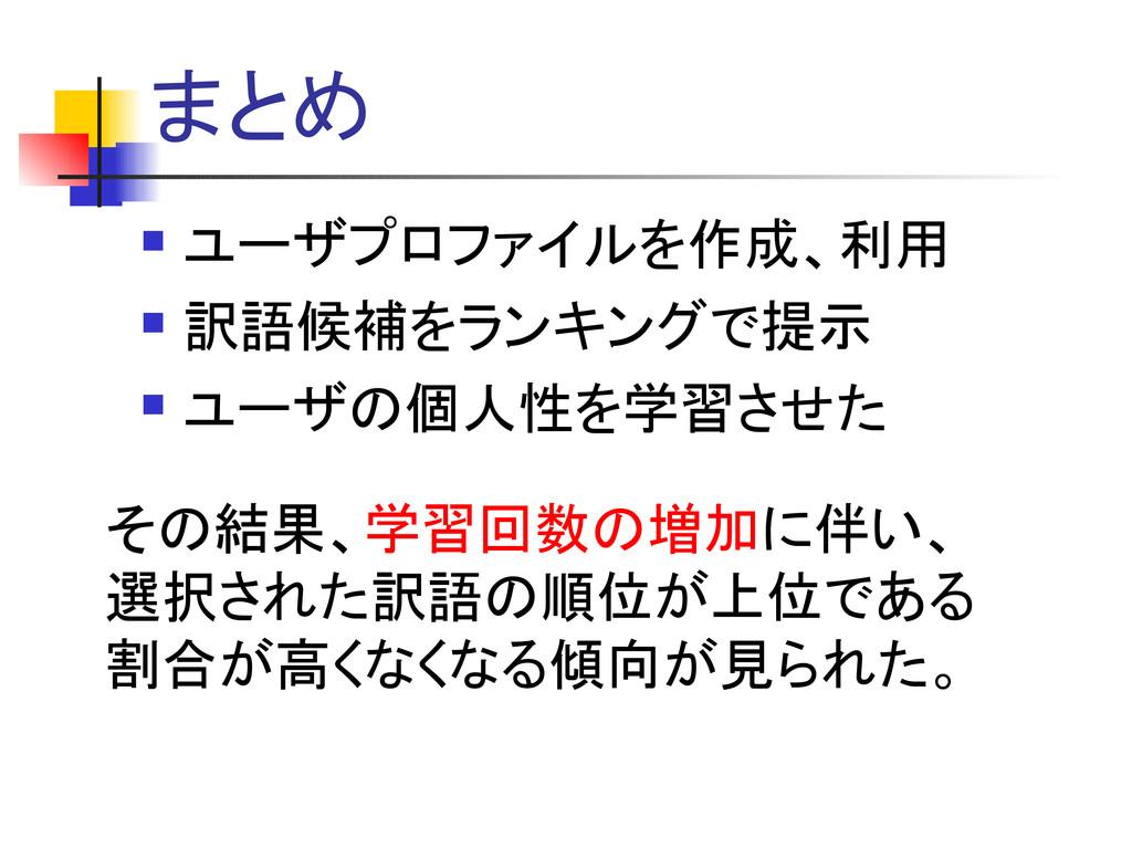 まとめ  ユーザプロファイルを作成、利用  訳語候補をランキングで提示  ユーザの個人性...