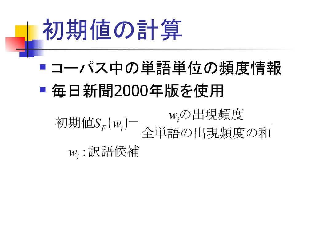 初期値の計算  コーパス中の単語単位の頻度情報  毎日新聞2000年版を使用 ( ) 訳語...