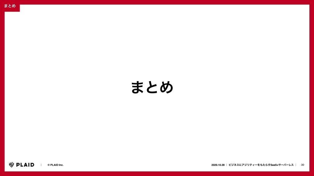 30 2020.10.28 ʛ ϏδωεʹΞδϦςΟʔΛͨΒ͢SaaS+αʔόʔϨε ʛɹ ...