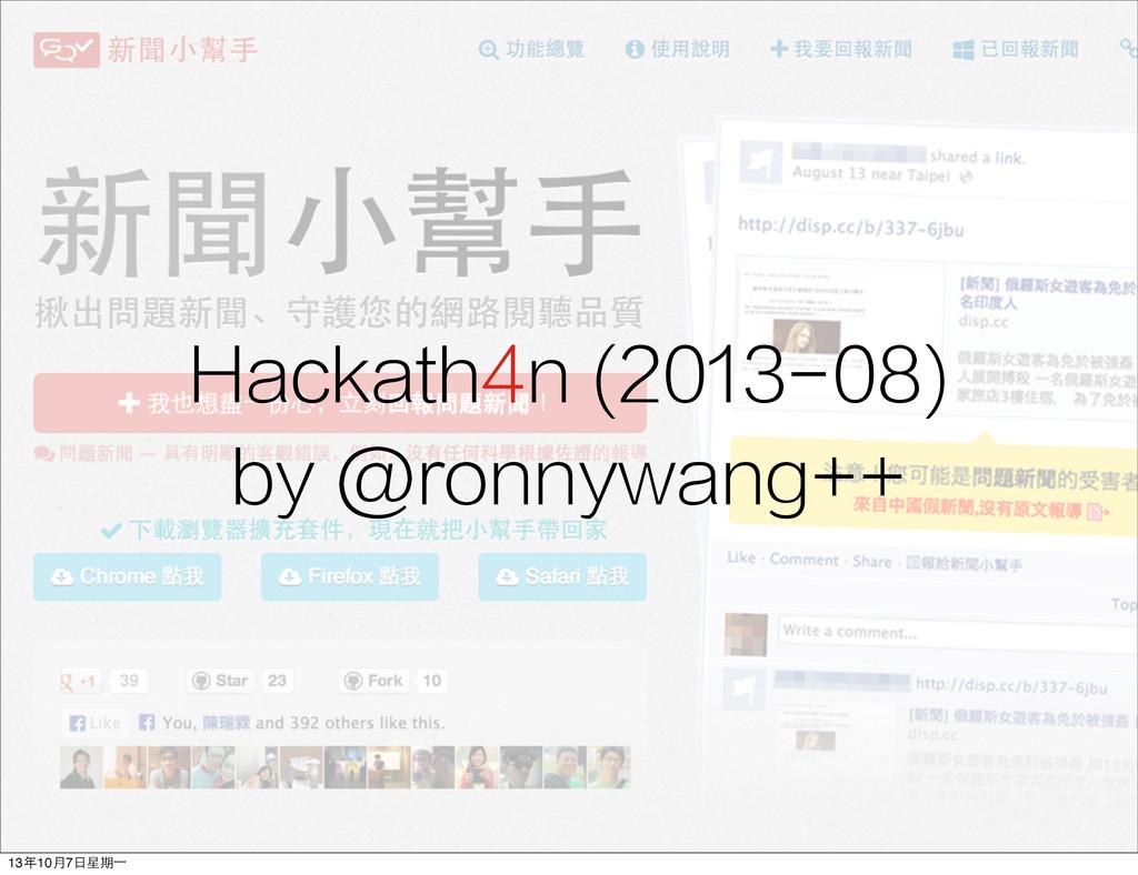 Hackath4n (2013-08) by @ronnywang++ 13年10⽉月7⽇日星...