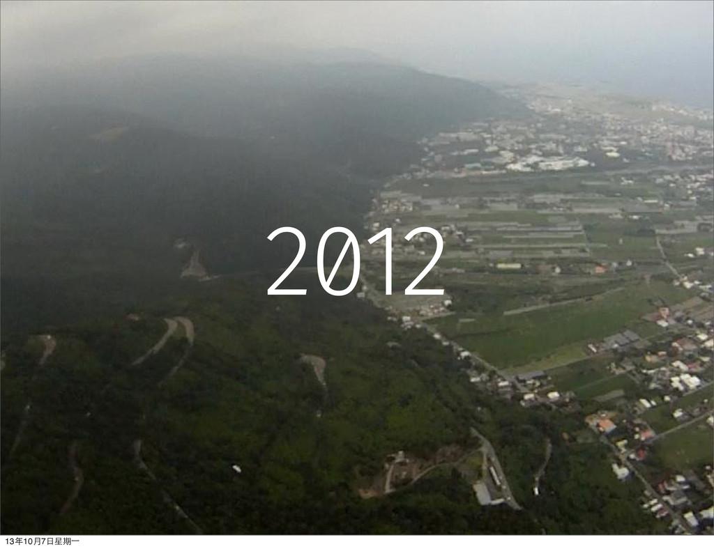 2012 13年10⽉月7⽇日星期⼀一