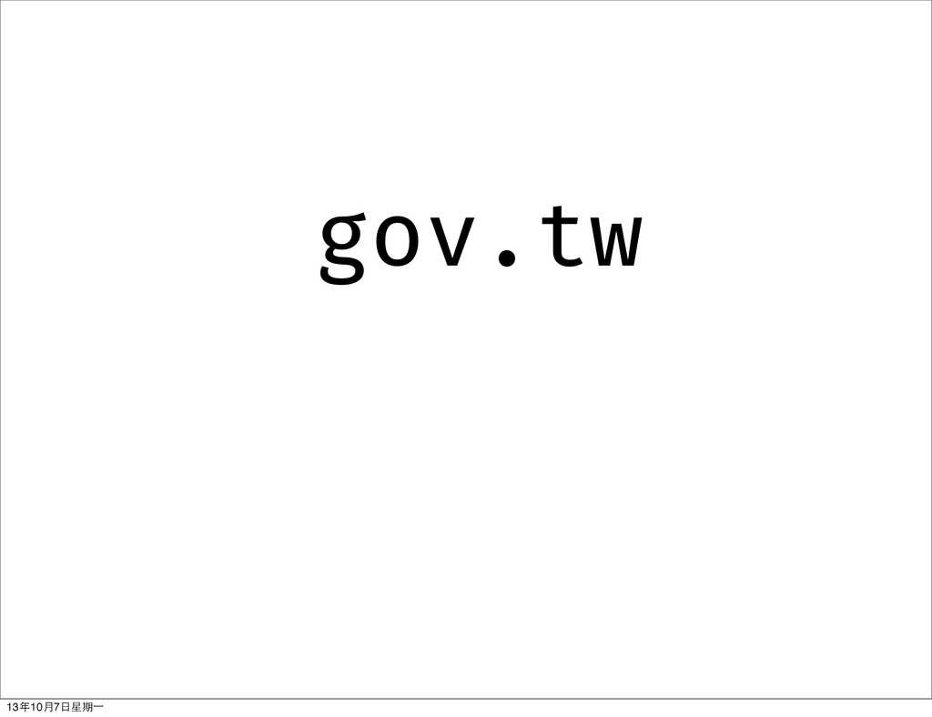 g v.tw o 13年10⽉月7⽇日星期⼀一