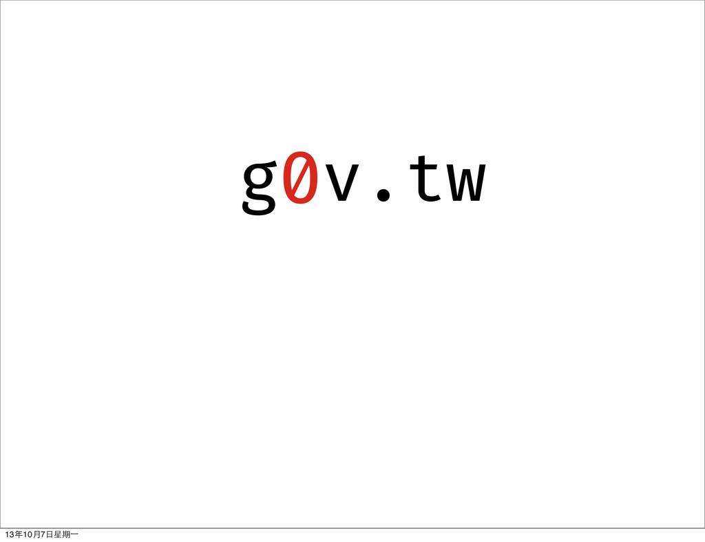 g v.tw 0 13年10⽉月7⽇日星期⼀一