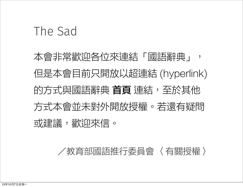 The Sad 本會非常歡迎各位來連結「國語辭典」, 但是本會目前只開放以超連結 (hyper...