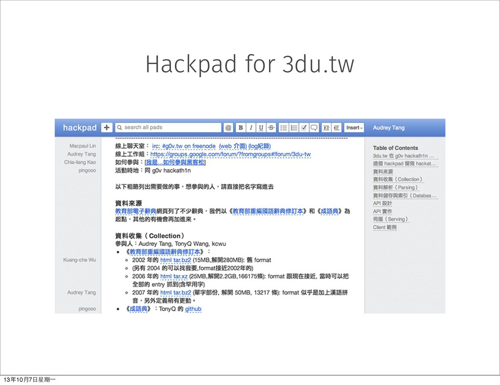 Hackpad for 3du.tw 13年10⽉月7⽇日星期⼀一