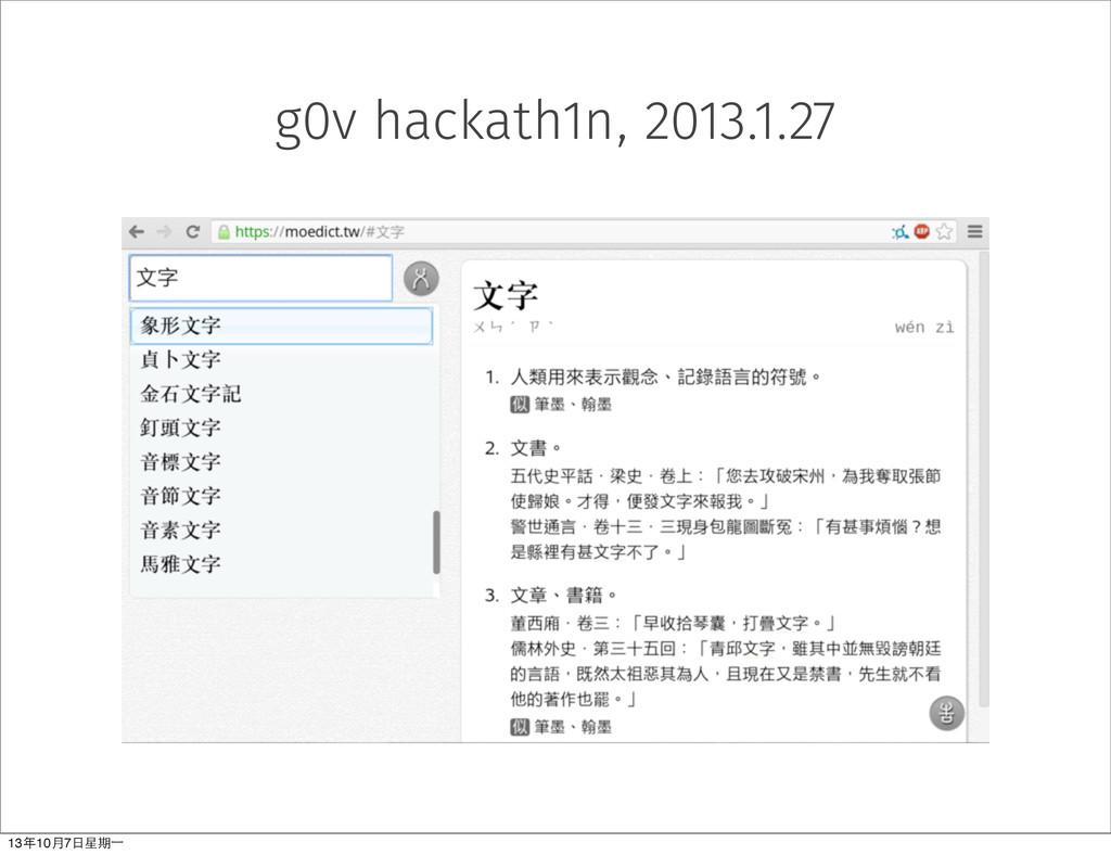g0v hackath1n, 2013.1.27 13年10⽉月7⽇日星期⼀一