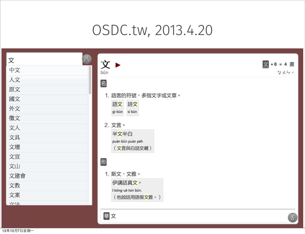OSDC.tw, 2013.4.20 13年10⽉月7⽇日星期⼀一