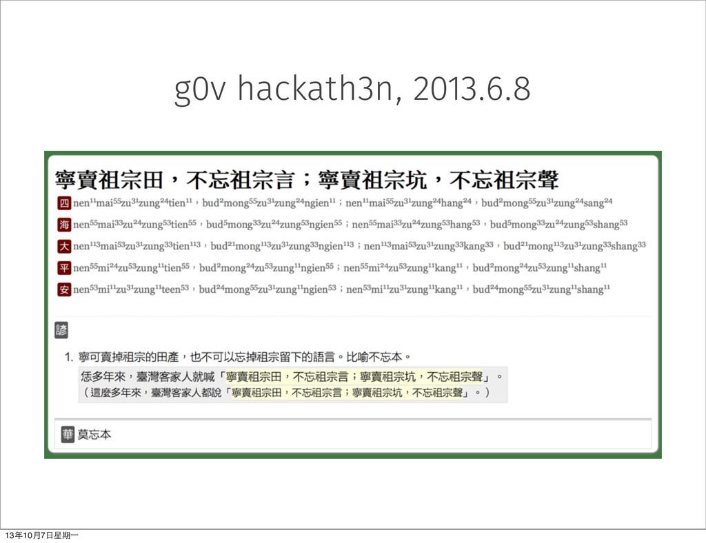 g0v hackath3n, 2013.6.8 13年10⽉月7⽇日星期⼀一