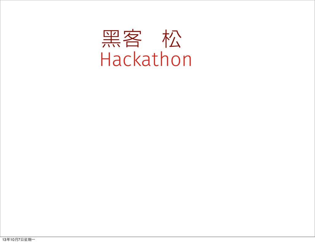 Hackathon 黑客 松 13年10⽉月7⽇日星期⼀一