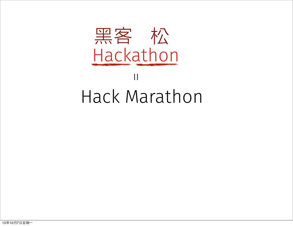 Hackathon 黑客 松 Hack Marathon = 13年10⽉月7⽇日星期⼀一