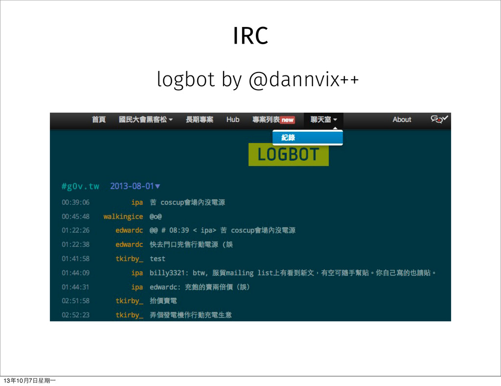 logbot by @dannvix++ IRC 13年10⽉月7⽇日星期⼀一