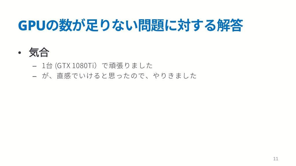 GPUך侧ָ駈זְ㉏겗ח㼎ׅ鍑瘶 11 • 孡さ – 〴 (595Jד갹䓸...