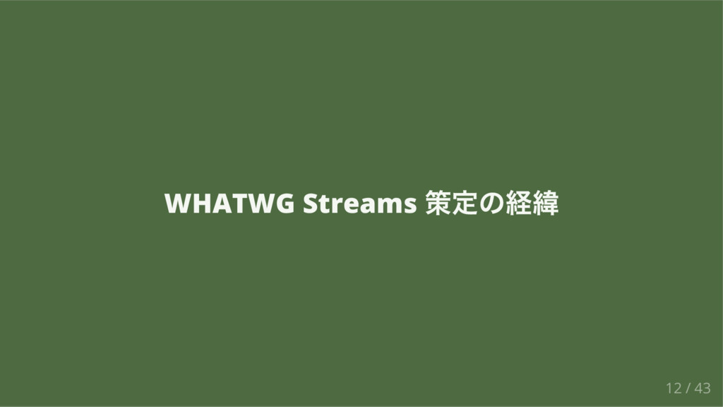 WHATWG Streams 策定の経緯 12 / 43