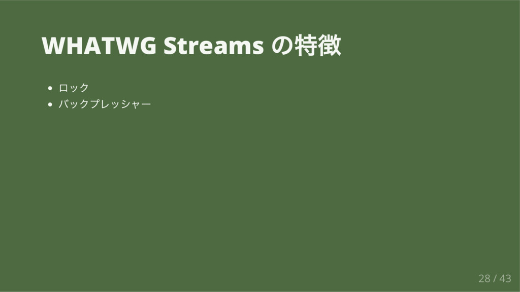 WHATWG Streams の特徴 ロック バックプレッシャー 28 / 43