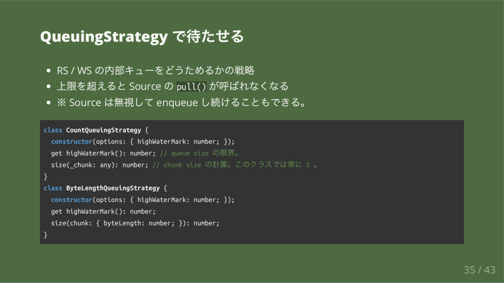 QueuingStrategy で待たせる RS / WS の内部キュー をどうためるかの戦略...